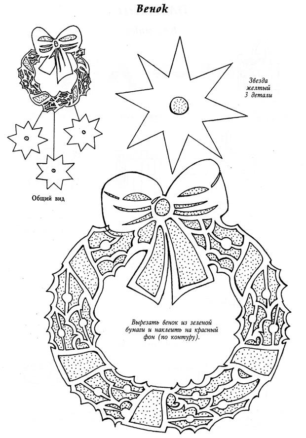 шаблон рождественский венок