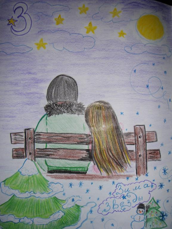 рисунок влюбленные