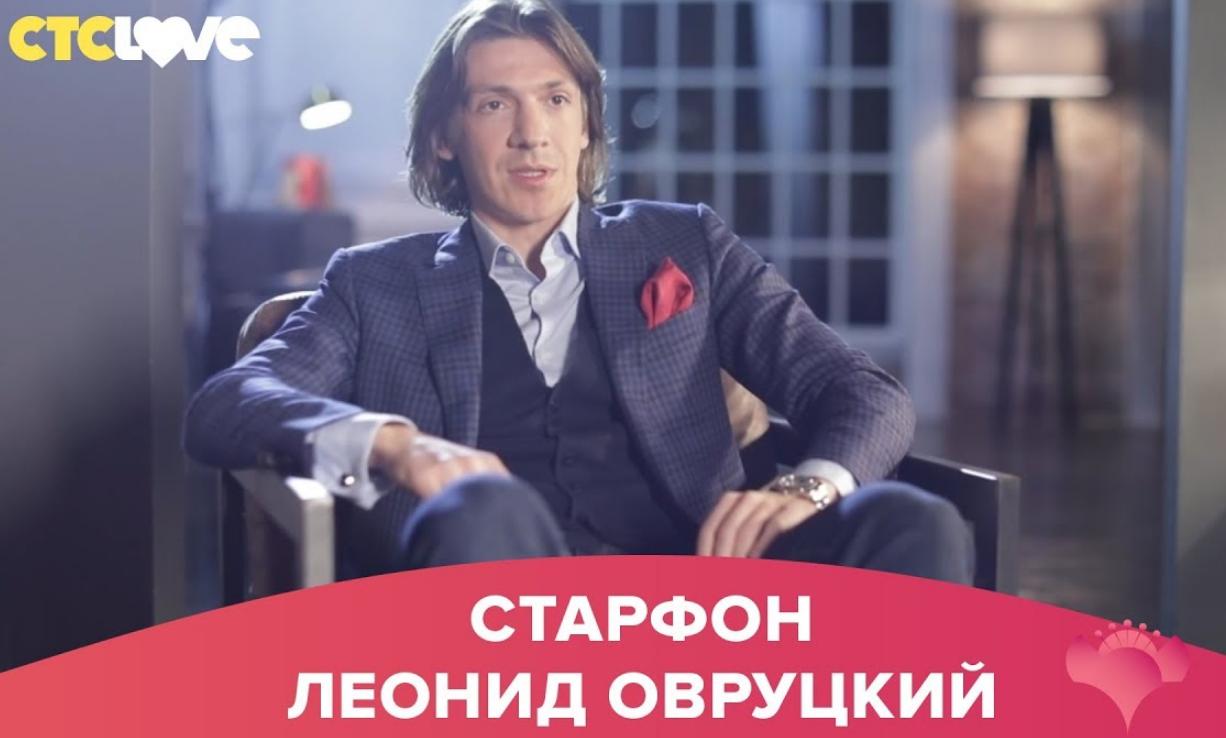 леонид овруцкий Старфон