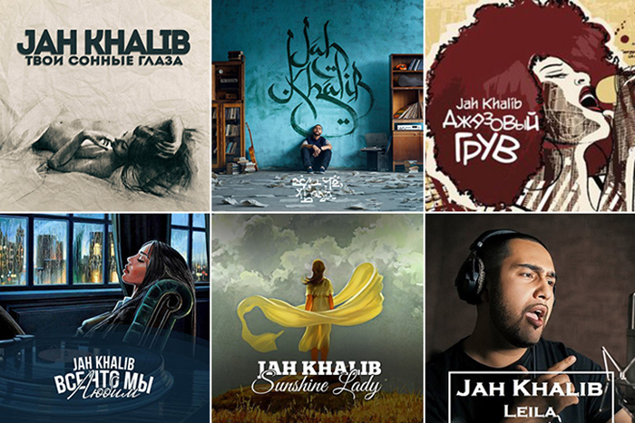 Альбомы Jah Khalib