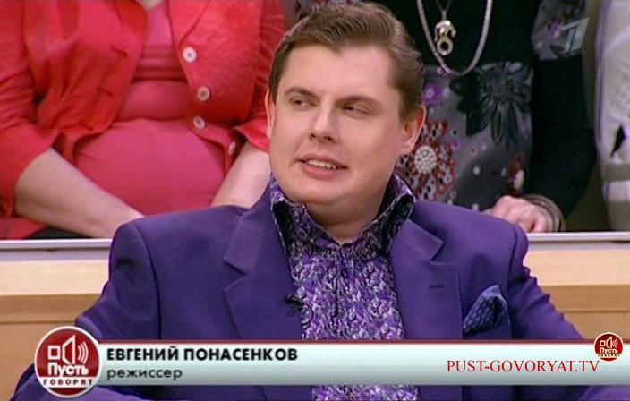 евгений понасенков Пусть говорят