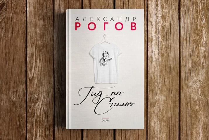 Александр Рогов Гид по стилю