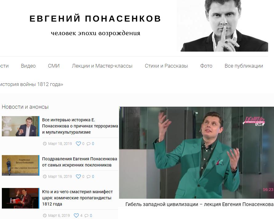 сайт евгения понасенкова